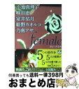 【中古】 Female / 小池 真理子, 唯川 恵, 室井...