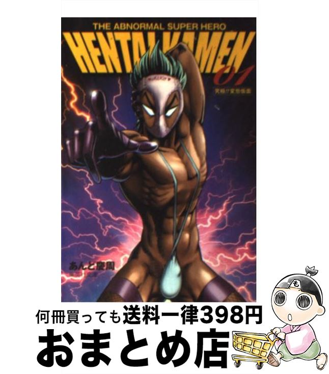 文庫, 集英社漫画文庫  HENTAI KAMEN The abnormal super hero 01