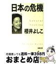 【中古】 日本の危機 / 櫻井 よしこ / 新潮社 [文庫]【宅配便出荷】