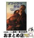 【中古】 ダライ・ラマ自伝 / ダライラ