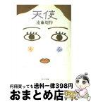 【中古】 天使 / 遠藤 周作 / KADOKAWA [文庫]【宅配便出荷】