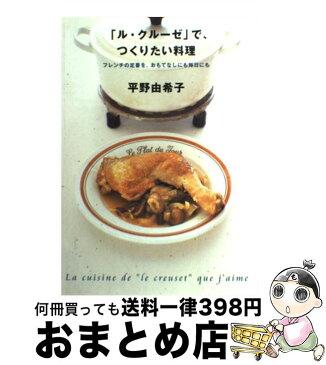 【中古】 「ル・クルーゼ」で、つくりたい料理 / 平野 由希子 / 地球丸 [単行本]【宅配便出荷】