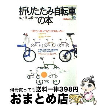 【中古】 折りたたみ自転車&小径スポーツの本 いま買えるスモール自転車オールカタログ / 〓出版社 / 〓出版社 [ムック]【宅配便出荷】