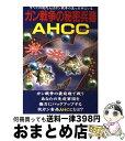 【中古】 ガン戦争の秘密兵器AHCC / 北 広美 / メタモル出版 [単行本]【宅配便出荷】