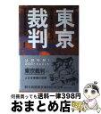 もったいない本舗 おまとめ店で買える「【中古】 東京裁判 上 / 朝日新聞東京裁判記者団 / 講談社 [ハードカバー]【宅配便出荷】」の画像です。価格は249円になります。