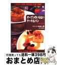 もったいない本舗 おまとめ店で買える「【中古】 オーブンのいらないケーキ&パン レシピは2人分 / 祐成 二葉 / 立風書房 [単行本]【宅配便出荷】」の画像です。価格は269円になります。