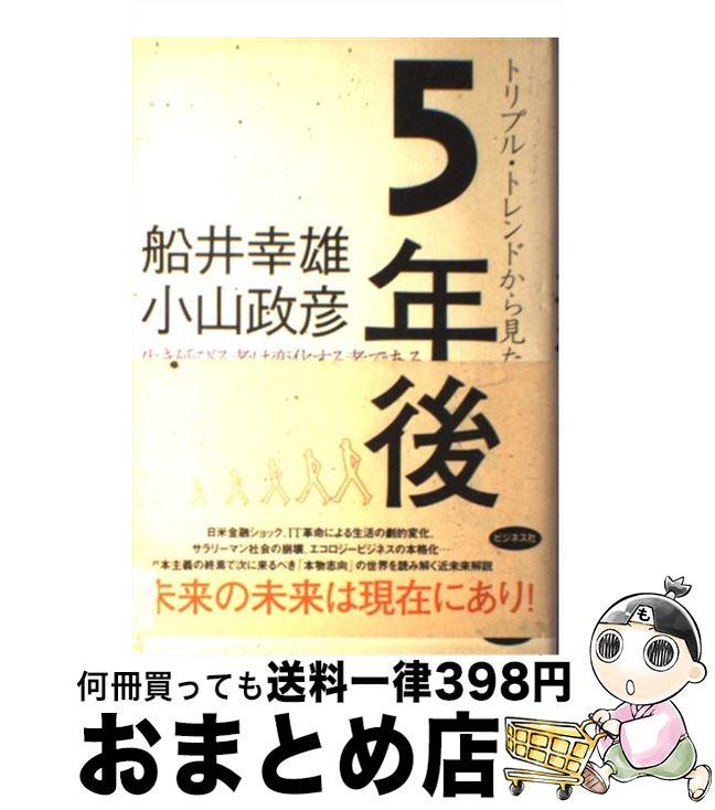 本・雑誌・コミック, その他  5 ,