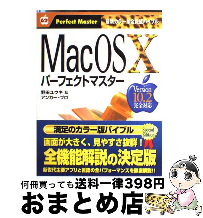 文庫・新書, その他  Mac OS 10 Version 102 ,
