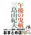 【中古】 午後の曳航 改版 / 三島 由紀夫 / 新潮社 [ペーパーバック]【宅配便出荷】