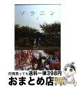 【中古】 ソラニン 1 / 浅野 いにお / 小学館 [コミック]【宅配便出荷】