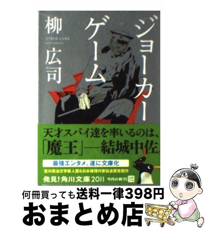 文庫, その他  KADOKAWA