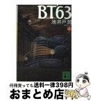 【中古】 BT '63 上 / 池井戸 潤 / 講談社 [文庫]【宅配便出荷】