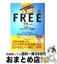 【中古】 フリー 〈無料〉からお金を生みだす新戦略 / クリス・アンダーソン / NHK出版 [ハードカバー]【宅配便出荷】