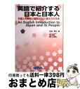 もったいない本舗 おまとめ店で買える「【中古】 英語で紹介する日本と日本人 外国人の興味と疑問364に答えられる本 / 松本 美江 / ノヴァ [単行本]【宅配便出荷】」の画像です。価格は238円になります。