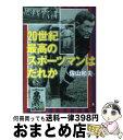 【中古】 20世紀最高のスポーツマンはだれか / 佐山 和夫 / 小学館 [文庫]【宅配便出荷】