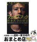 【中古】 フェイスブック若き天才の野望 5億人をつなぐソーシャルネットワークはこう生まれた / デビッド・カークパトリック, 滑川海彦, 高橋信夫 / 日経BP [単行本]【宅配便出荷】