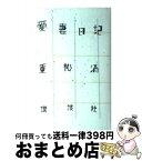 【中古】 愛妻日記 / 重松 清 / 講談社 [単行本]【宅配便出荷】