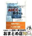 【中古】 AHCCを科学する 21世紀がん医療のキーワード / がん医療特別取材班, 上山 泰男 / メタモル出版 [単行本]【宅配便出荷】