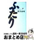 【中古】 ふたり / 唐沢 寿明 / 幻冬舎 [単行本]【宅配便出荷】