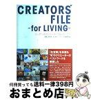 【中古】 Creators' fileーfor living ニッポンのクリエーター58人のしごと / 立川 裕大 / ギャップ出版 [ペーパーバック]【宅配便出荷】