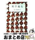 【中古】 彼岸過迄 改版 / 夏目 漱石 / 新潮社 [文庫]【宅配便出荷】
