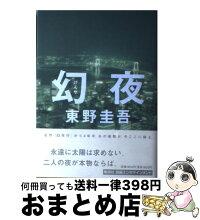 【中古】幻夜/東野 圭吾[単行本]