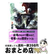 【中古】護られし者  2/ピーター・V. ブレット, 和爾 桃子[文庫]
