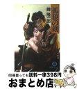 もったいない本舗 おまとめ店で買える「【中古】 孤狼の剣 / 峰 隆一郎 / 徳間書店 [文庫]【宅配便出荷】」の画像です。価格は110円になります。