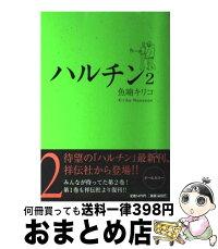 【中古】ハルチン  2/魚喃 キリコ[コミック]