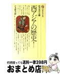 【中古】 西アジアの歴史 / 小玉 新次郎 / 講談社 [新書]【宅配便出荷】