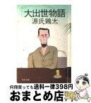 【中古】 大出世物語 / 源氏 鶏太 / KADOKAWA [文庫]【宅配便出荷】