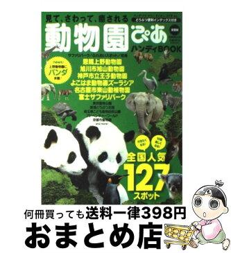 【中古】 動物園ぴあ ハンディBOOK / ぴあ / ぴあ [ムック]【宅配便出荷】