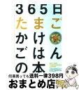 もったいない本舗 おまとめ店で買える「【中古】 365日たまごかけごはんの本 世界最速スローフード / T.K.G.プロジェクト / 読売連合広告社 [文庫]【宅配便出荷】」の画像です。価格は139円になります。