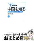 【中古】 中国を知る ビジネスのための新しい常識 / 遊川 和郎 / 日本経済新聞出版社 [新書]【宅配便出荷】