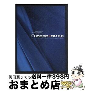 【中古】 Master of Cubase・SX 2.0 Music creation and produc / 能登 勝馬 / ビー・エヌ・エヌ新社 [単行本]【宅配便出荷】