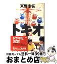 【中古】 トキオ / 東野 圭吾 / 講談社 [単行本]【宅配便出荷】