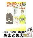もったいない本舗 おまとめ店で買える「【中古】 数寄です! 女漫画家東京都内に数寄屋を建てる 1 / 山下 和美 / 集英社 [コミック]【宅配便出荷】」の画像です。価格は108円になります。