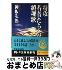 【中古】特攻ー若者たちへの鎮魂歌(レクイエム)/神坂 次郎[文庫]