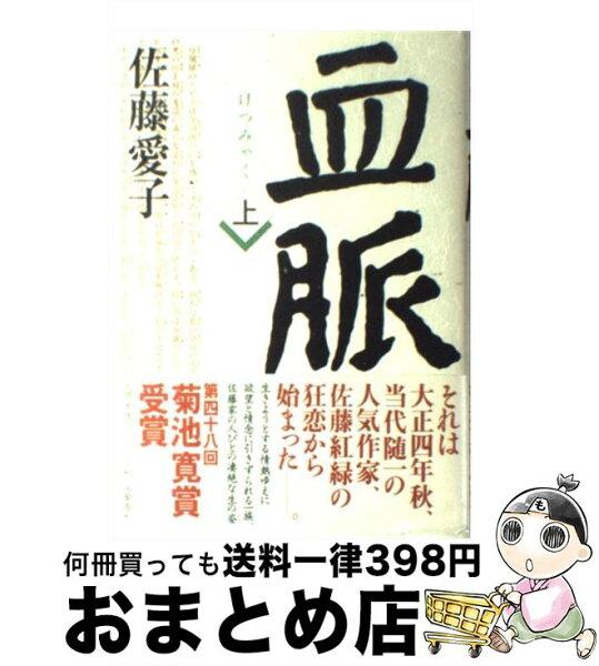 中古 血脈上/佐藤愛子/文藝春秋 単行本  出荷
