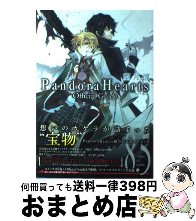 コミック, その他  Pandora Hearts official guide 85 mine o