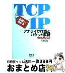 【中古】 基礎からわかるTCP/IPアナライザ作成とパケット解析 Linux/FreeBSD対応 / 小高 知宏 / オーム社 [単行本]【宅配便出荷】