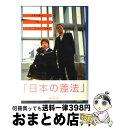 【中古】 日本の差法 対談 / ビートたけし, ホーキング青山 / 新風舎 [単行本]【宅配便出荷】