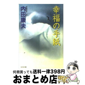 [Used] Letter of happiness Feature detective novel / Yasuo Uchida / Kobunsha [Bunko] [courier delivery]