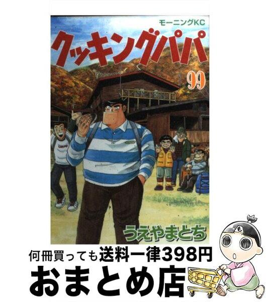 中古 クッキングパパ99/うえやまとち/講談社 コミック  出荷