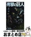 【中古】 進撃の巨人 6 / 諫山 創 / 講談社 [コミッ
