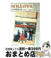 【中古】時刻表百年史/松尾 定行, 三宅 俊彦, 高田 隆雄[文庫]
