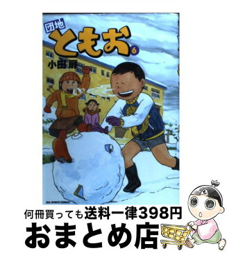 【中古】 団地ともお 6 / 小田 扉 / 小学館 [コミック]【宅配便出荷】