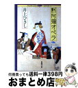 【中古】 黙阿彌オペラ / 井上 ひさし / 新潮社 [文庫]【宅配便出荷】