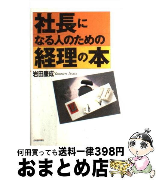 中古 社長になる人のための経理の本/岩田康成/日本経済新聞出版 単行本  出荷