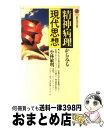 【中古】 精神病理からみる現代思想 / 小林 敏明 / 講談